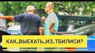 Заблудились в Тбилиси. Экскурсия по центру Тбилиси. Каким навигатором пользоваться в Грузии?