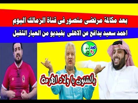 احمد سعيد فى فيديو الان للكبار وشتيمه بالام والاب لضاضا