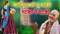 ग्वालिन क्यों तू मटक || मटका पे मटकी || Baba Rasika Pagal New Bhajan || Uma series
