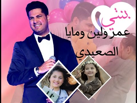 بنتي - عمر لين مايا الصعيدي thumbnail