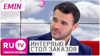 """EMIN - Интервью в """"Столе заказов"""" на RU.TV"""