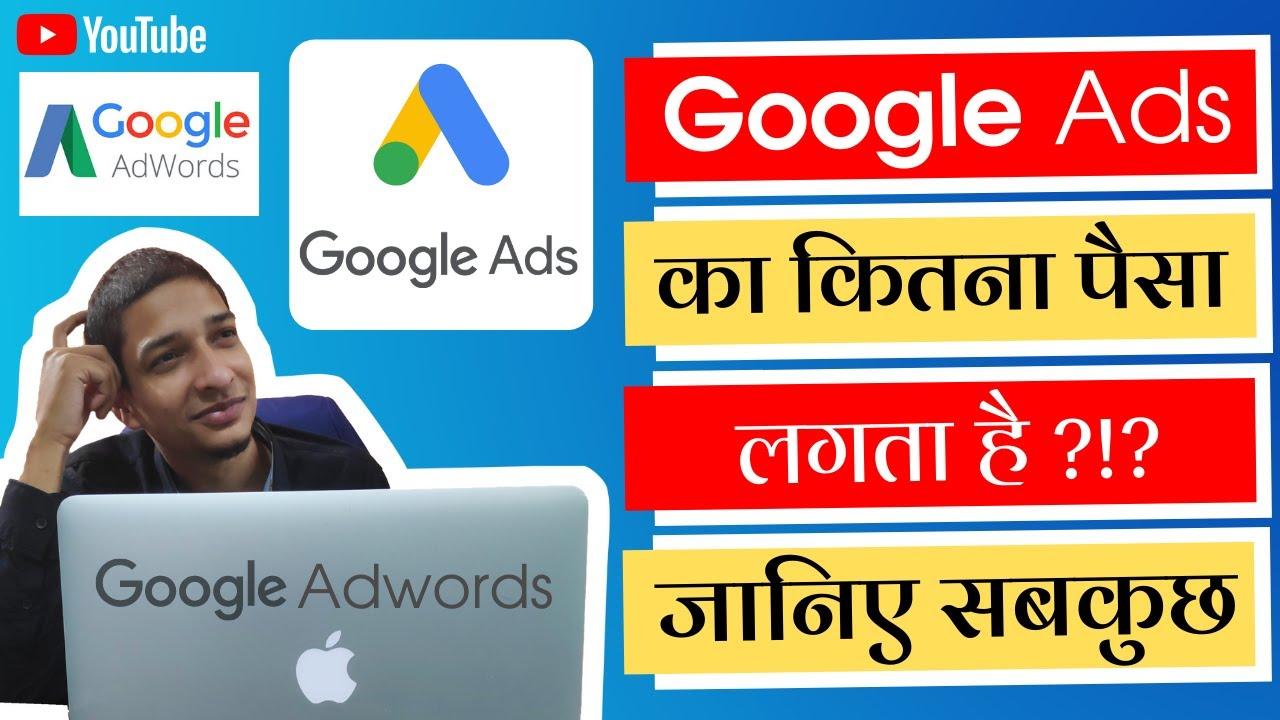 Google Ads का कितना पैसा लगता है?   How Much Google Ads Cost   Basics of Google Ads in Hindi