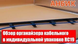 Обзор органайзера кабельного в индивидуальной упаковке RC19