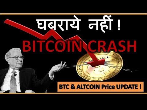घबराये नहीं ! Bitcoin Crash, BTC & Altcoin Price fall Reason & News Update