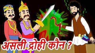 Channel JM Kids -Hindi Moral Stories