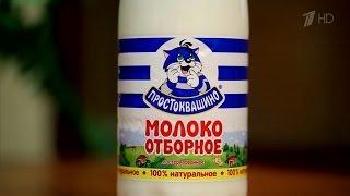 Молоко - Теория заговора