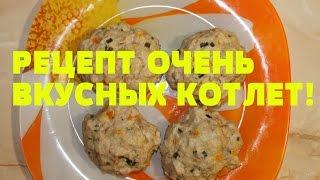 Как приготовить вкусные котлеты💚🌟💚 Рецепт нежных и сочных куриных котлет