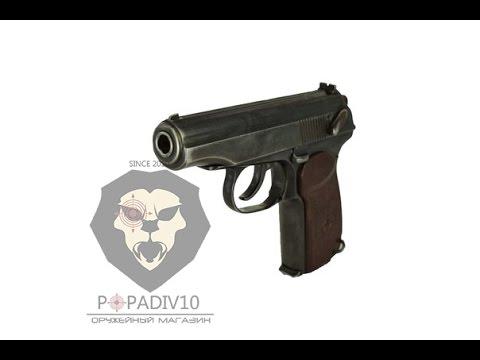 Стреляющий макет ПМ-СХ (пистолет Макарова) - YouTube
