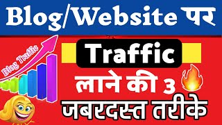 Blog Ki Traffic Kaise Badhaye | Backlink kaise banaye
