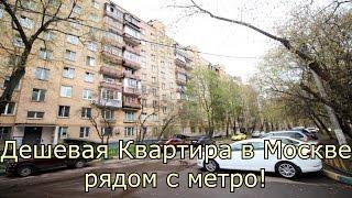 Дешевая Квартира в Москве рядом с метро Варшавская | Осейко Владимир