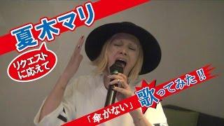 2015年4月~、夏木マリ初の全国ライブハウスツアー全18公演決定!! 夏...