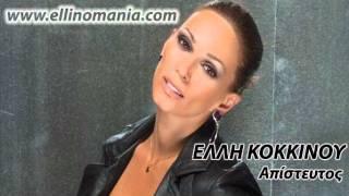 ΕΛΛΗ ΚΟΚΚΙΝΟΥ - ΑΠΙΣΤΕΥΤΟΣ (new song 10/2011)