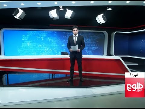 TOLOnews 10pm News 20 November 2017/ طلوع نیوز، خبر ساعت ده، ۲۹ عقرب ۱۳۹۶