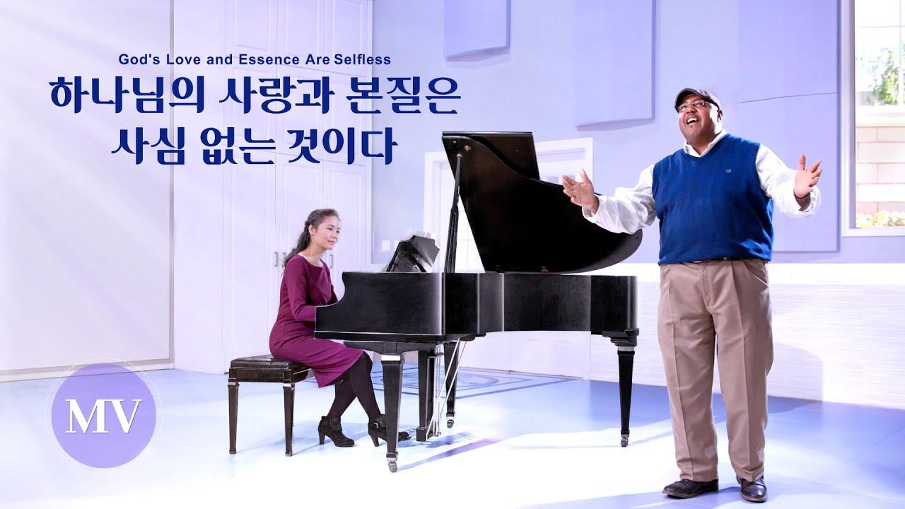 찬양 뮤직비디오/MV <하나님의 사랑과 본질은 사심 없는 것이다> (영어 찬양)