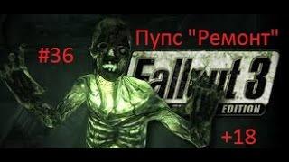 Fallout 3 Прохождение 36 - Пупс Ремонт