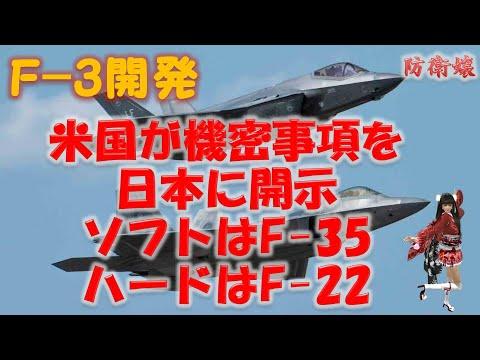 【F-3開発】 米国が機密事項を日本に開示 F  35のソフトのソースコード、F 22の機動性を軸に新型戦闘機開発