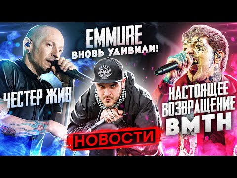 Grey Daze I BMTH I Linkin Park I EMMURE I Ауткаст I AMATORY I Sabaton I Lamb Of God [ROCK NEWS]