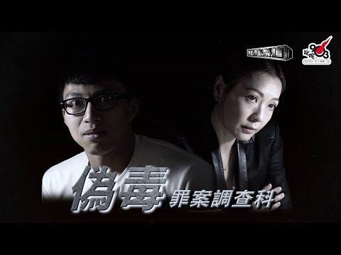 【偽毒罪案調查科】吳業坤x田蕊妮