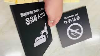 [블랙사인금지표지] 금지 표지판 종합,간판,실내간판,표…