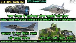 Indian Defence News:Tejas Mk2 New Engine,Akash NG test In next Year,Gsat-29 launch,Rafale Price