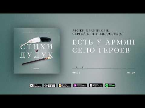 Есть у армян село героев / Альбом