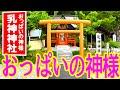 【おっぱいの神様】乳神神社を現地調査(北海道浦幌町)God of boobs in Japan