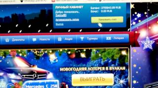 видео Вулкан Удачи vulcan-udachy.com