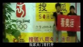 beijing huan ying ni by sohu blog team