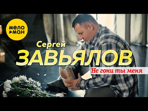 Смотреть клип Сергей Завьялов - Не Гони Ты Меня
