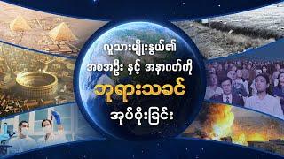 Myanmar Gospel Music Documentary (အရာခပ်သိမ်းအပေါ် အချုပ်အခြာအာဏာ စွဲကိုင်ထားသူ) လူသားမျိုးနွယ်၏ အစအဦး နှင့် အနာဂတ်ကို ဘုရားသခင် အုပ်စိုးခြင်း