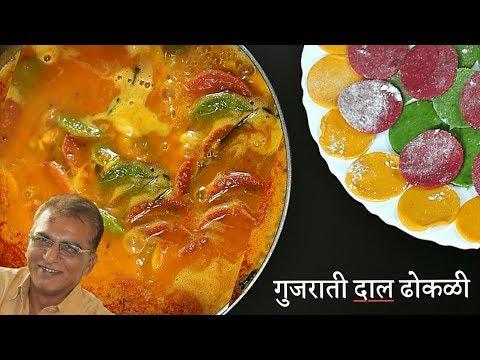 Gujarati Dal Dhokadi recipe in hindi/दाल ढ़ोकड़ी बनाने की विधि