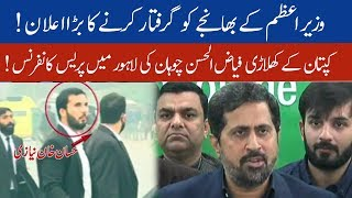 Fayyaz Ul Hassan Chohan Press Conference In Lahore  Big Announcement  14 December 2019  92newshd