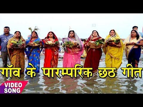 छठ माई के बरतिया - Chhath Mayi Ke Baratiya - Nikki Pandey - New Bhojpuri Chhath Songs 2017