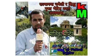 ऐतिहासिक पर्यटक क्षेत्र मालिका जहाँ राजाहरु शिकार खेल्थे.km khabar