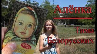 Download Алёнка - Тима Белорусских клип Mp3 and Videos