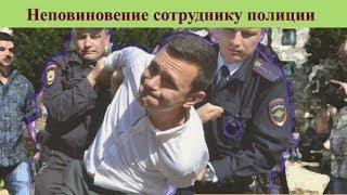 КоАП РФ 19.3 к гражданам со стороны полиции не допустимо
