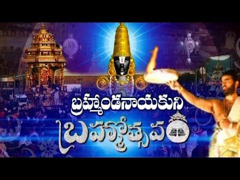 Sri Venkateswara Swamy Brahmotsavam Importance || Brahmanda Nayakuni Brahmotsavam || Bhakthi TV