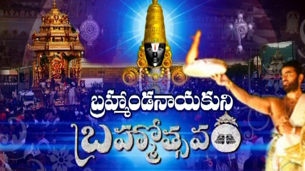 venkateswara swamy brahmotsavam mp3 songs free download