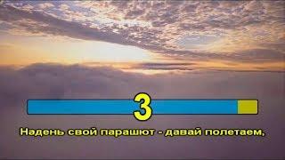 Davletyarov. & RaiM - Полетаем [Dj Aleks M Remix] (караоке, текст, лирика)