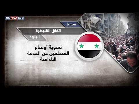 سوريا.. بنود اتفاق القنيطرة  - نشر قبل 1 ساعة