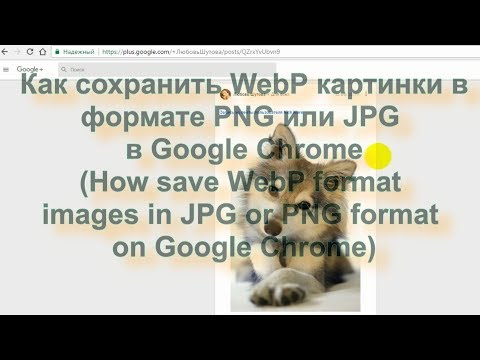 Как WebP картинки сохранить в PNG или JPG / How WebP Format Images In JPG Or PNG Format