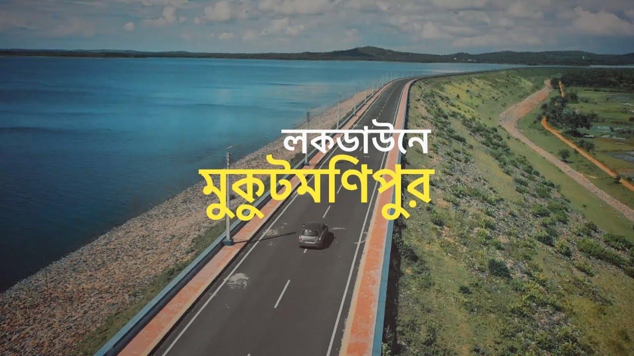 লকডাউনে মুকুটমণিপুর গিয়ে কি দেখলাম ? | Mukutmanipur Tour July 2020 | Weekend Tour From Kolkata
