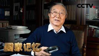 《国家记忆》 20190903 传薪者 法史人生 张晋藩| CCTV中文国际