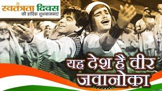 Yeh Desh Hai Veer Jawanon Ka   Naya Daur   Dilip Kumar  Vyjayantimala   Patriotic Song