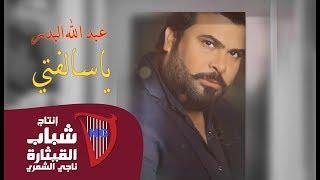 عبد الله البدر - ياسالفتي (اوديو حصري) | 2019 | Abdullah Al Bader - Ya Salfty