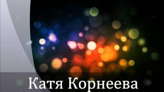 Катя Корнеева - Там, где...