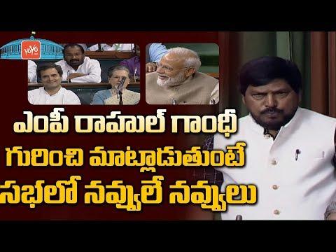 Ramdas Athawale Comedy Speech in Parliament 2019  Rahul Gandhi  PM Modi  Sonia Gandhi  YOYO TV