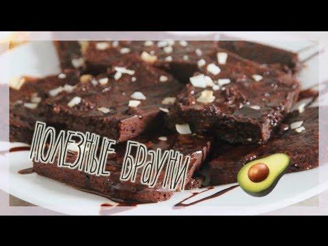 #ПП Шоколадные Брауни [БЕЗ МАСЛА, САХАРА И МУКИ!]