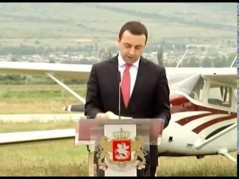 პრემიერ-მინისტრი ნატახტარის აეროდრომზე