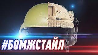 ТАКТИЧЕСКИЙ ШЛЕМ из армейской каски. | Бомжстайл